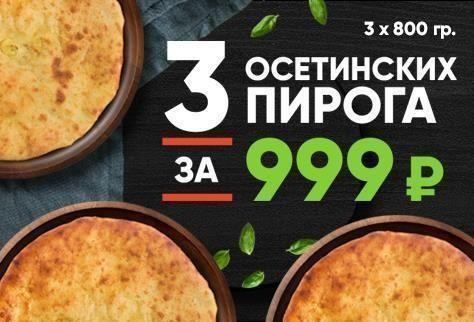 3 осетинских пирога весом 800 грамм за 999 р