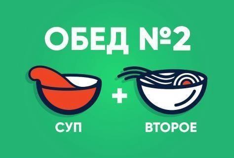 Обед №2 Графский с супом