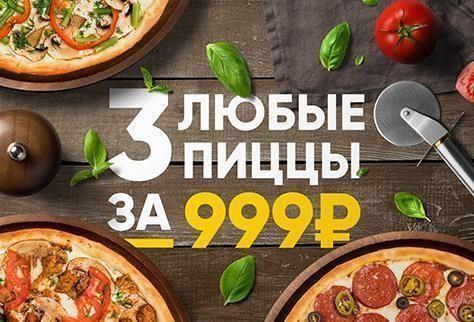 3 большие пиццы на тонком тесте за 999 р