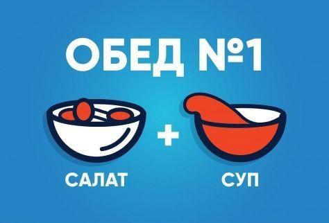 Обед №1 Домашний легкий