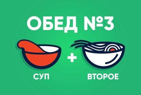 Обед №3 Графский с супом