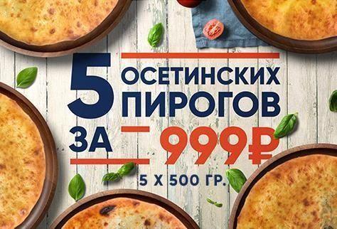 5 осетинских пирогов весом 500 грамм за 999 р