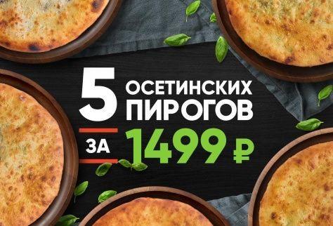 5 осетинских пирогов весом 800 грамм за 1499 р