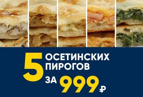 Акция 5 осетинских пирогов