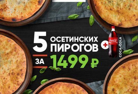 Акция 5 осетинских 800гр. пирогов + Кока-кола