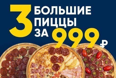 Три тонких пиццы