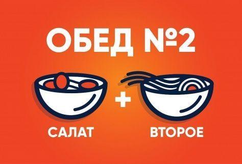 Обед №2 Графский с салатом