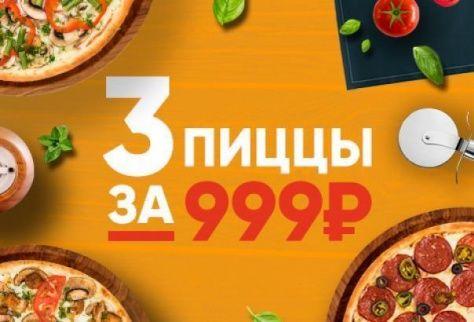 3 пиццы за 999 р