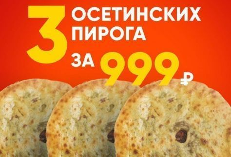 Акция Три Осетинских пирога