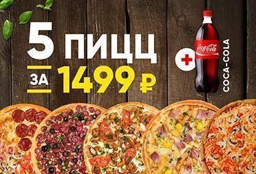 Акция 5 пицц на тонком тесто+ Кока-кола