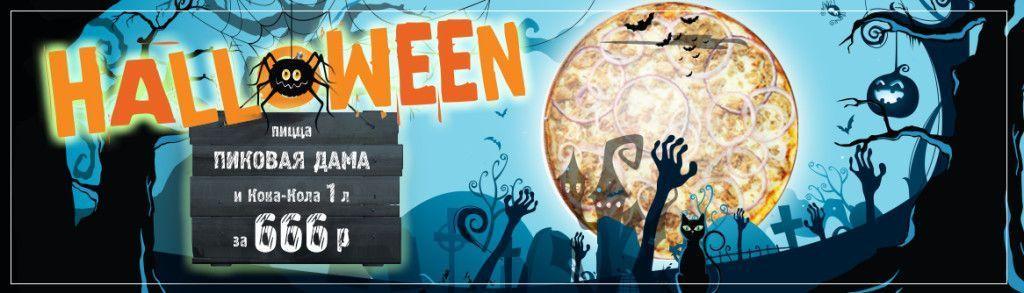 halloween-1166kh334px