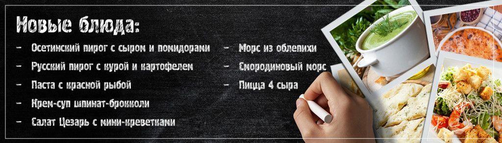 novye-blyuda-1166kh334px-2