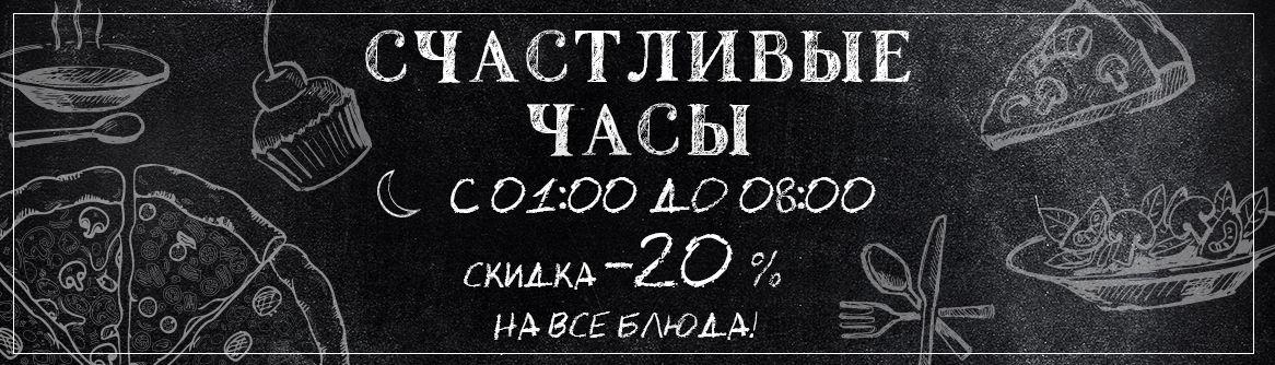 schastlivye-chasy-1166kh334px