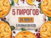 5pirogov