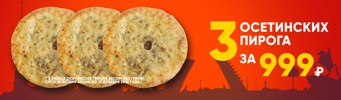 Акция: 3 пирога за 999р