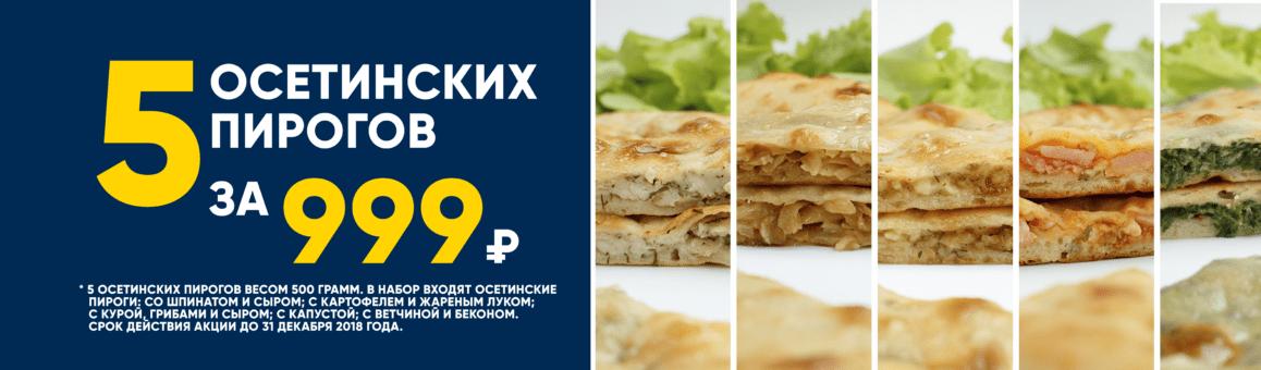 5 осетинских пирогов