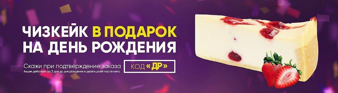 Акция Клубничный Чизкейк в день рождения