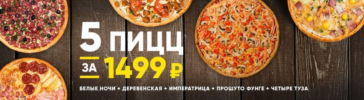 5 пицц на тонком тесте за 1499 р