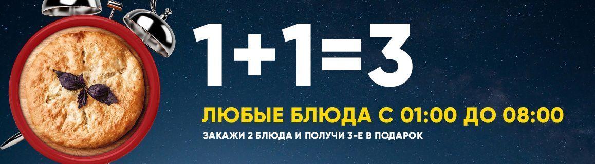 Акция '1+1=3'