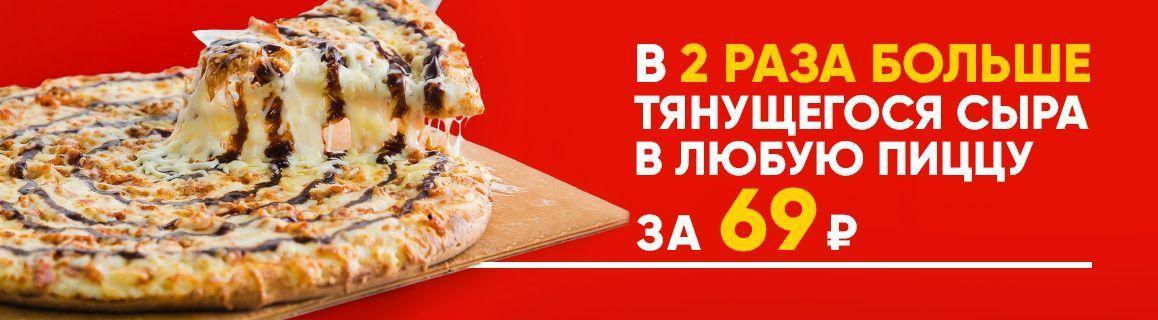 в 2 раза больше сыра 69